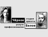 Черное и белое салон красоты Таганрог