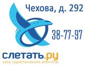 Слетать ру – поиск и сравнение цен на туры | ВКонтакте