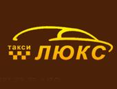 «Вираж-Люкс» Такси