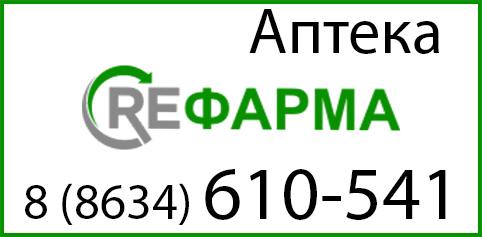 «REФАРМА» аптека