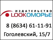 «Лукоморье» издательство Таганрог