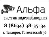 «Альфа-Таганрог» ООО