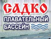 «Садко» Бассейн