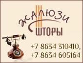 «Жалюзи» магазин