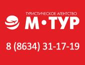 «М-Тур» туристическое агентство