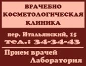 «Врачебно косметологическая клиника»