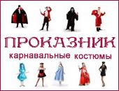 «Проказник» магазин