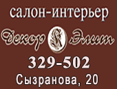 Декор Элит Таганрог