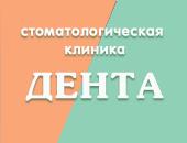 «Дента» ООО Стоматологическая клиника