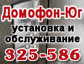 «Домофон-Юг»