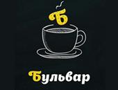 «Бульвар» кофейня
