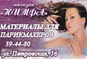 Нимфа Таганрог