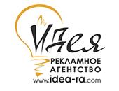 «Идея» рекламное агентство