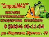 «СтройМАХ» магазин строительных и отделочных материалов