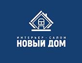 «Новый Дом» интерьер-салон