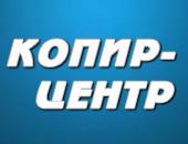 «Копир-Центр»