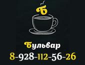 «Бульвар» кофейня Таганрог