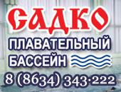 «Садко» Бассейн Таганрог