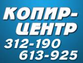 Копир Центр Таганрог