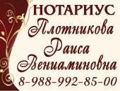 Нотариус Плотникова Таганрог