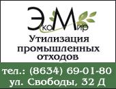 Экомир Таганрог