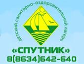 Детский оздоровительный лагерь Спутник Таганрог
