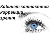 «Кабинет контактной коррекции зрения»