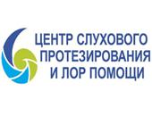 «Слух Сервис» ООО центр слухового протезирования и ЛОР-помощи