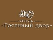 «Гостиный двор» гостиница