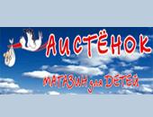 «Аистенок» детский магазин