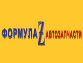 «Формула Z» автозапчасти