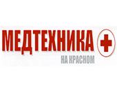 «Медтехника на Красном»
