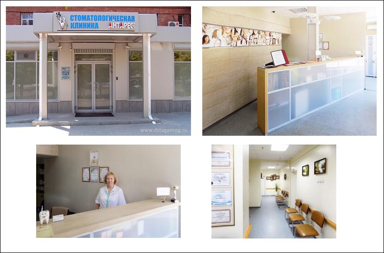 «АНТАРЕС» ООО стоматологическая клиника