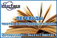 «Интерфейс» бюро переводов