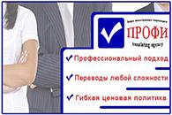 «Профи» бюро переводов