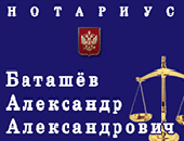 «Нотариус Баташёв Александр Александрович»