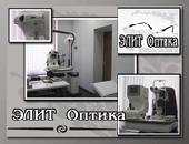 «Элит Оптика» оптический салон