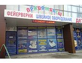 «Прибамбасы» салон-магазин