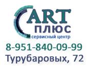 Арт плюс сервис Таганрог