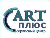 «Аrt Плюс» Сервисный центр