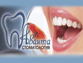 «АВАНТА» Стоматология