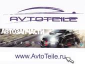Автозапчасти Таганрог