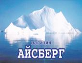 Холодильное оборудование Айсберг Таганрог