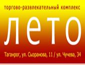 «ЛЕТО» Торгово-развлекательный комплекс