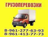 Грузоперевозки Таганрог