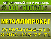 Инсталь Металлопрокат Таганрог
