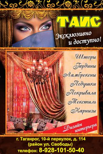 Шторы Таис Таганрог