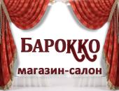 магазин-салон Барокко Таганрог