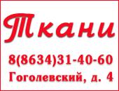 «Ткани» магазин