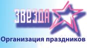 Звезда организация праздников Таганрог